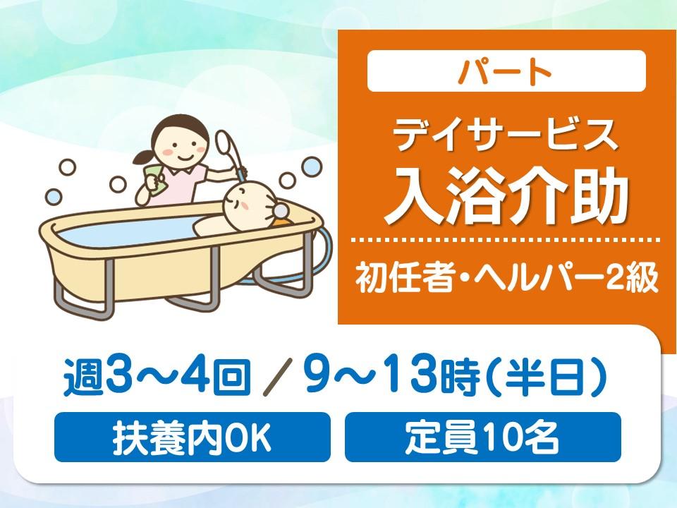 【高松市】パート◇デイサービスの入浴介助☆9~13時【JOB ID】63151-S-P-BO イメージ