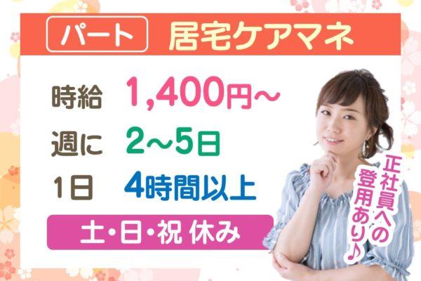 【高松市】パート◇居宅ケアマネ☆1日4時間~【JOB ID】56091-S-P-BO イメージ