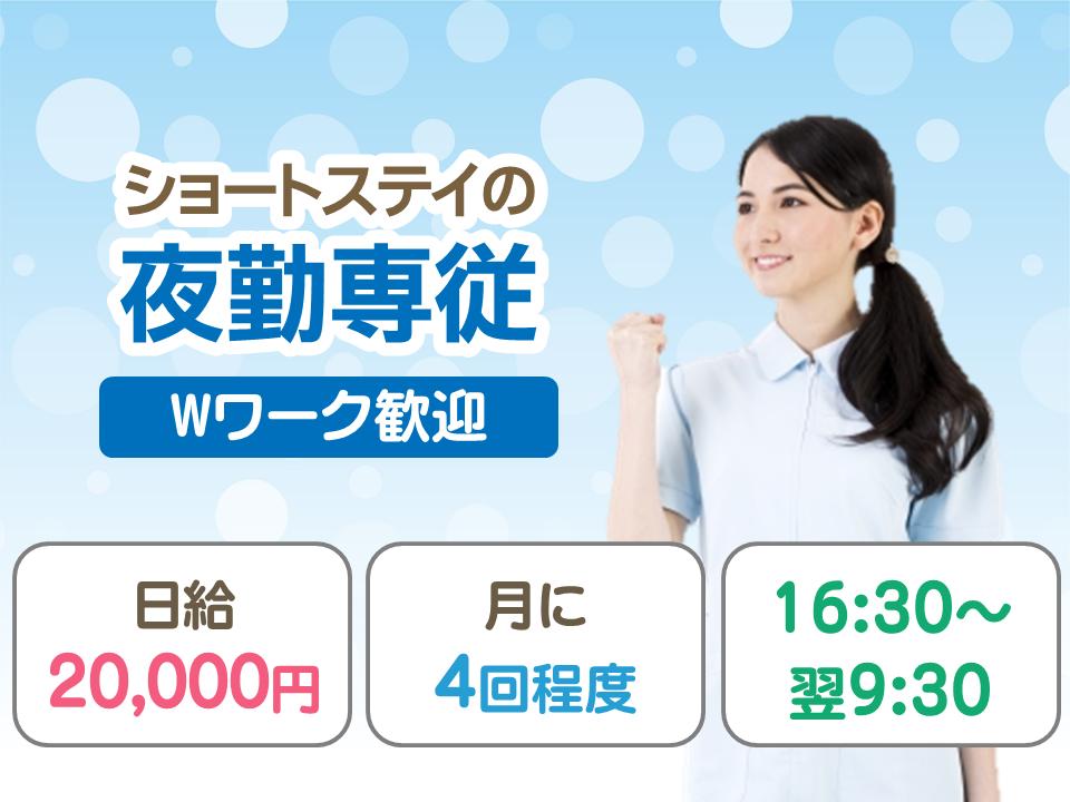 【高松市】パート◇ショートステイの夜勤専従(正看/准看)☆1回2万円【JOB ID】57311-T-P-BO イメージ