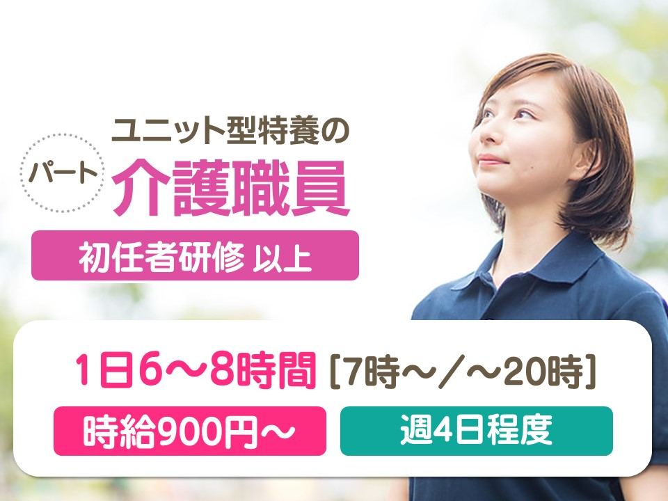 【高松市】パート◇ユニット型特養の介護職員☆週4日【JOB ID】57801-S-P-YK イメージ