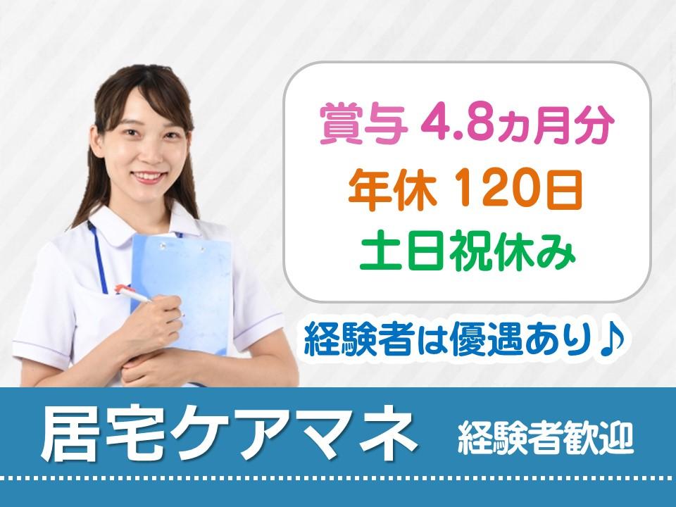 【高松市】正社員◇居宅ケアマネ☆賞与4.8ヵ月分【JOB ID】58121-S-F-KI イメージ