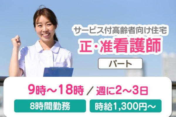 【高松市】パート◇サ高住の正・准看護師☆9時~18時【JOB ID】59561-K-P-BO イメージ