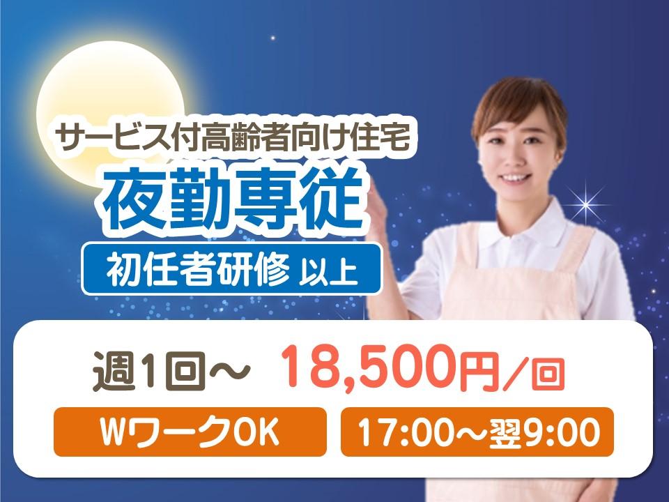 【さぬき市】パート◇サ高住の夜勤専従☆WワークOK【JOB ID】60961-G-F-YK イメージ