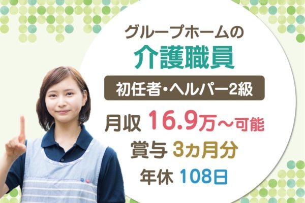 【高松市】正社員◇グループホームの介護職員☆年休108日【JOB ID】60651-O-F-KI イメージ