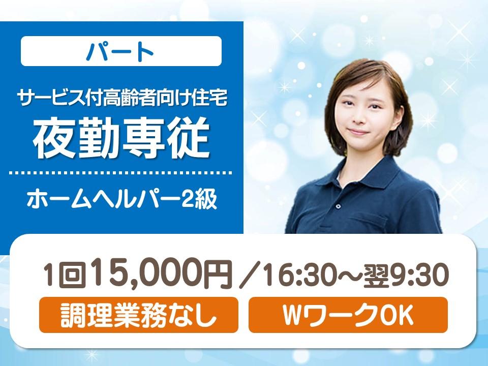 【高松市】パート◇サ高住の夜勤専従☆WワークOK【JOB ID】57821-K-P-BO イメージ