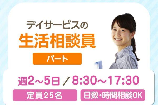 【高松市】パート◇デイサービスの生活相談員☆週2~5日【JOB ID】60991-N-P-BO イメージ