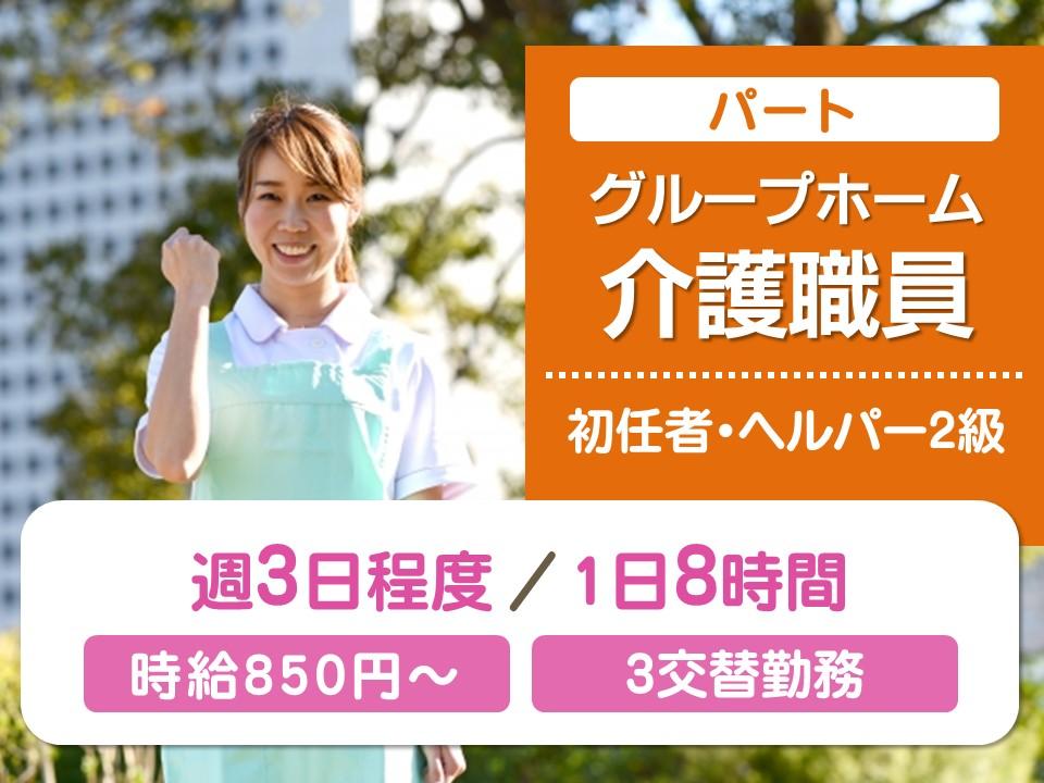 【高松市】パート◇グループホームの介護職員☆週3日程度【JOB ID】60661-O-P-BO イメージ
