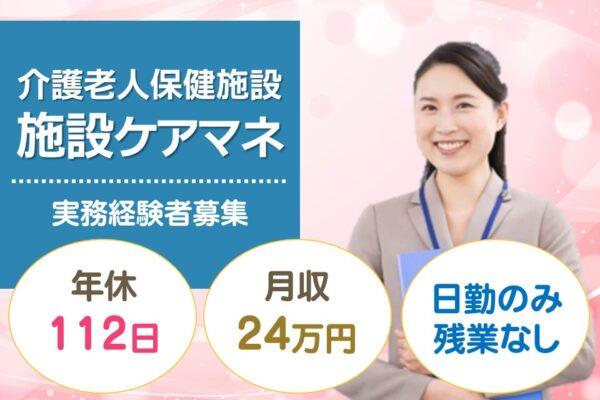 【高松市】正社員◇老健の施設ケアマネ☆年休112日【JOB ID】62771-S-F-KI イメージ