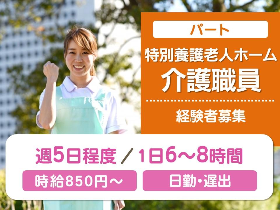 【三豊市】パート◇特養の介護職員☆1日6~8時間【JOB ID】59891-T-P-BO イメージ
