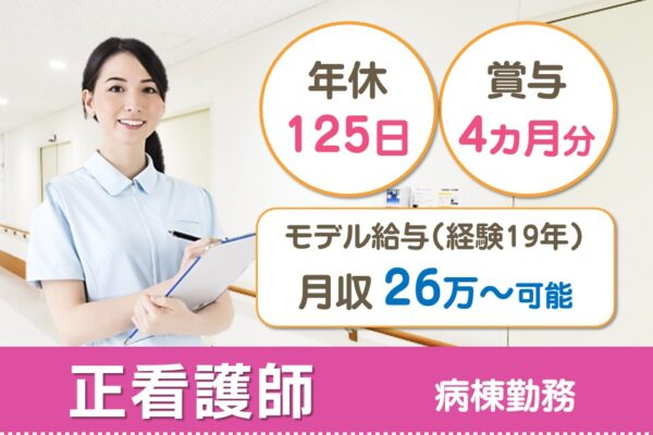 【三豊市】正社員◇病棟の正看護師☆年休125日【JOB ID】62621-N-F-KI イメージ