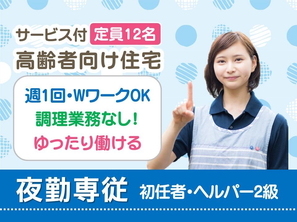 【高松市】パート◇サ高住の夜勤専従☆週1回・WワークOK【JOB ID】63061-K-P-BO イメージ