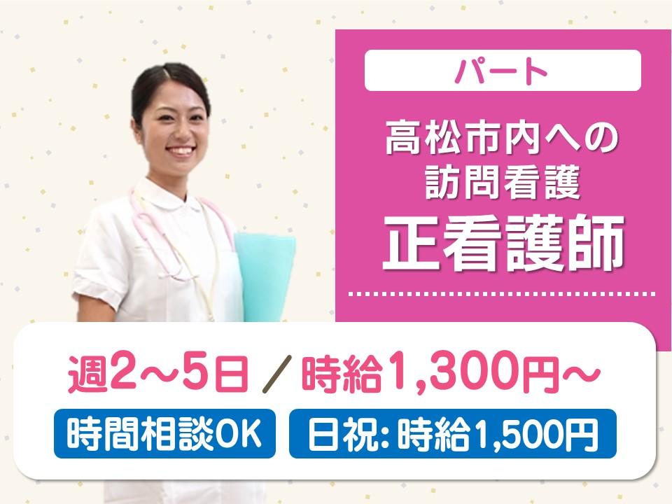 【高松市】パート◇訪問看護の正看護師☆週2~5日【JOB ID】63201-N-P-BO イメージ