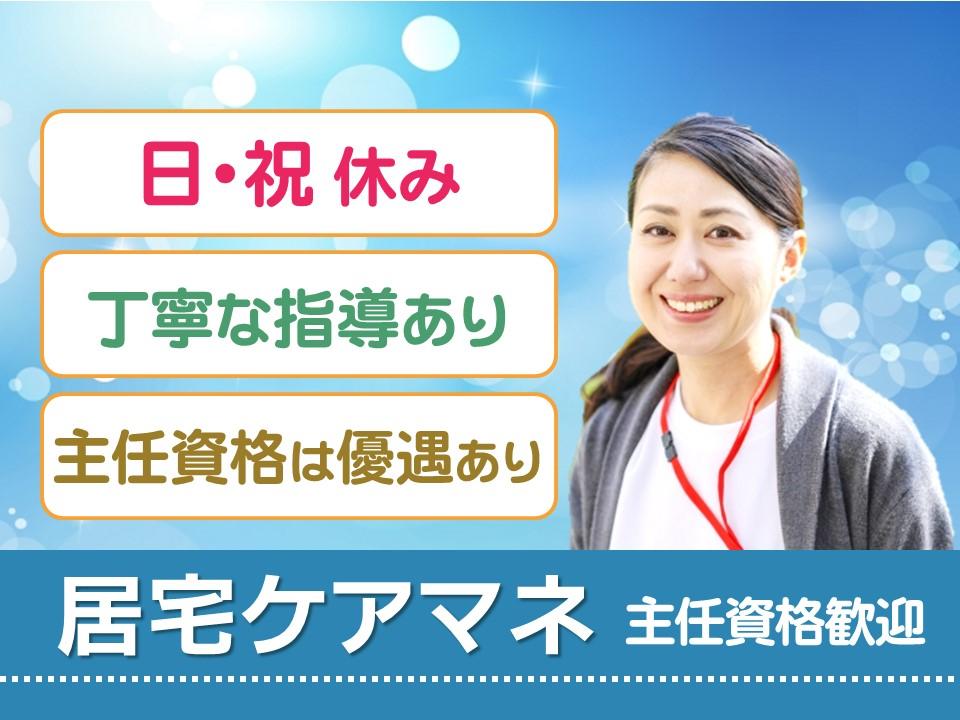 【高松市】正社員◇居宅ケアマネ☆日祝休み【JOB ID】63531-M-F-BO イメージ