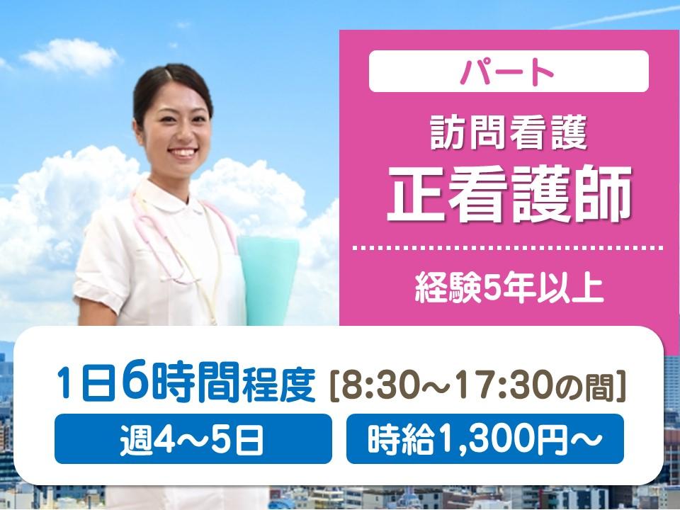 【高松市】パート◇訪問看護の正看護師☆1日6時間程度【JOB ID】63511-M-P-BO イメージ