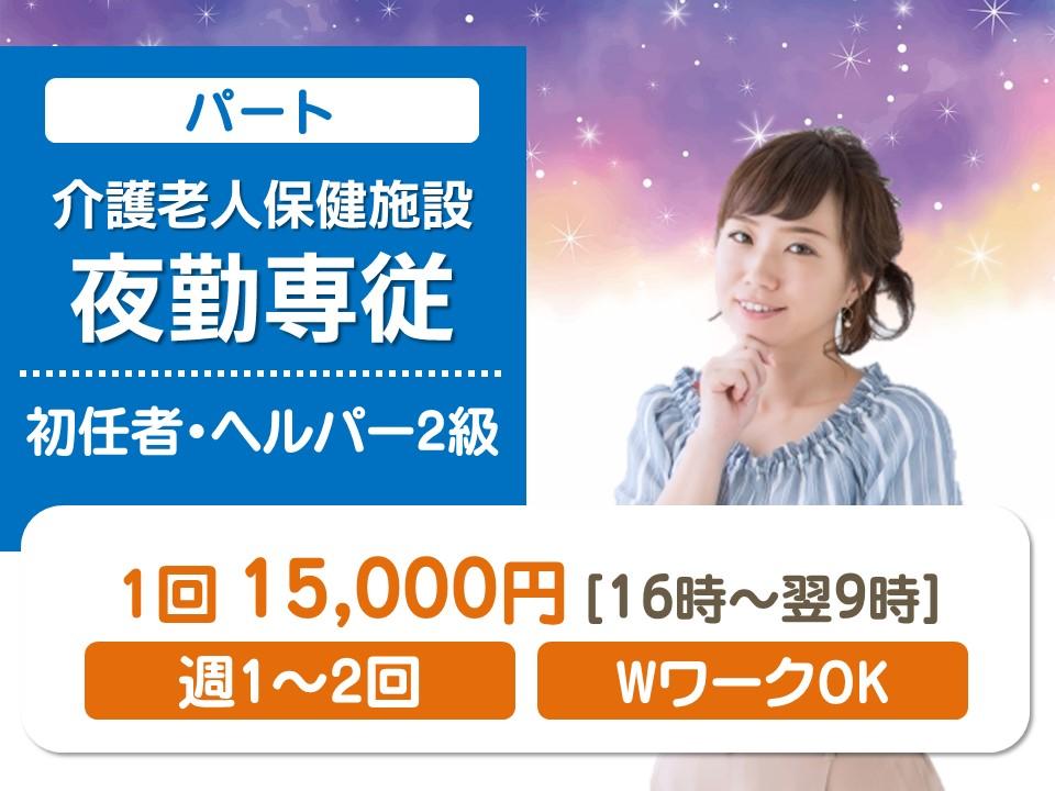【高松市】パート◇老健の夜勤専従☆WワークOK【JOB ID】63641-S-P-YK イメージ