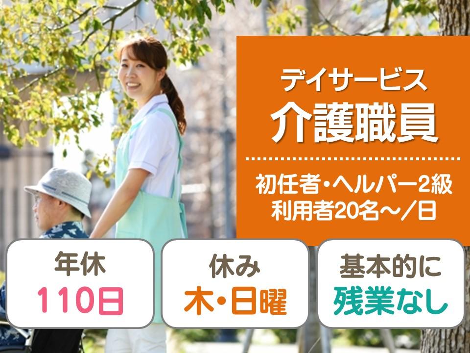 【高松市】正社員◇デイサービスの介護職員☆年休110日【JOB ID】64261-K-F-KI イメージ