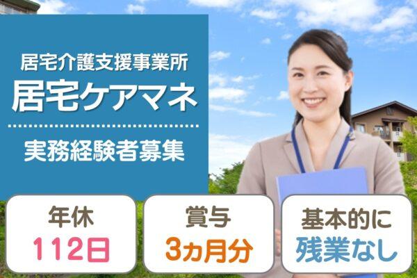 【高松市】正社員◇居宅ケアマネ☆年休112日【JOB ID】63941-S-F-KI イメージ