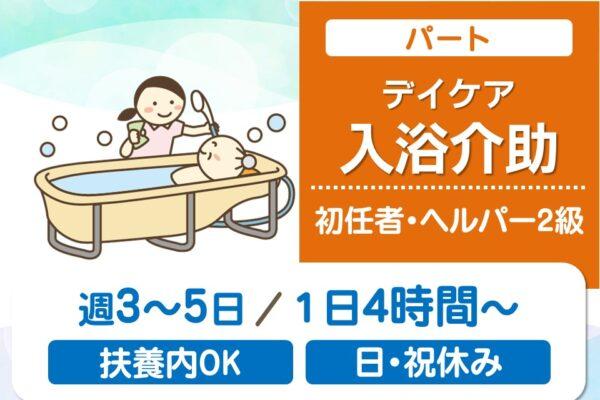 【丸亀市】パート◇デイケアの入浴介助☆1日4時間~【JOB ID】63931-J-P-BO イメージ