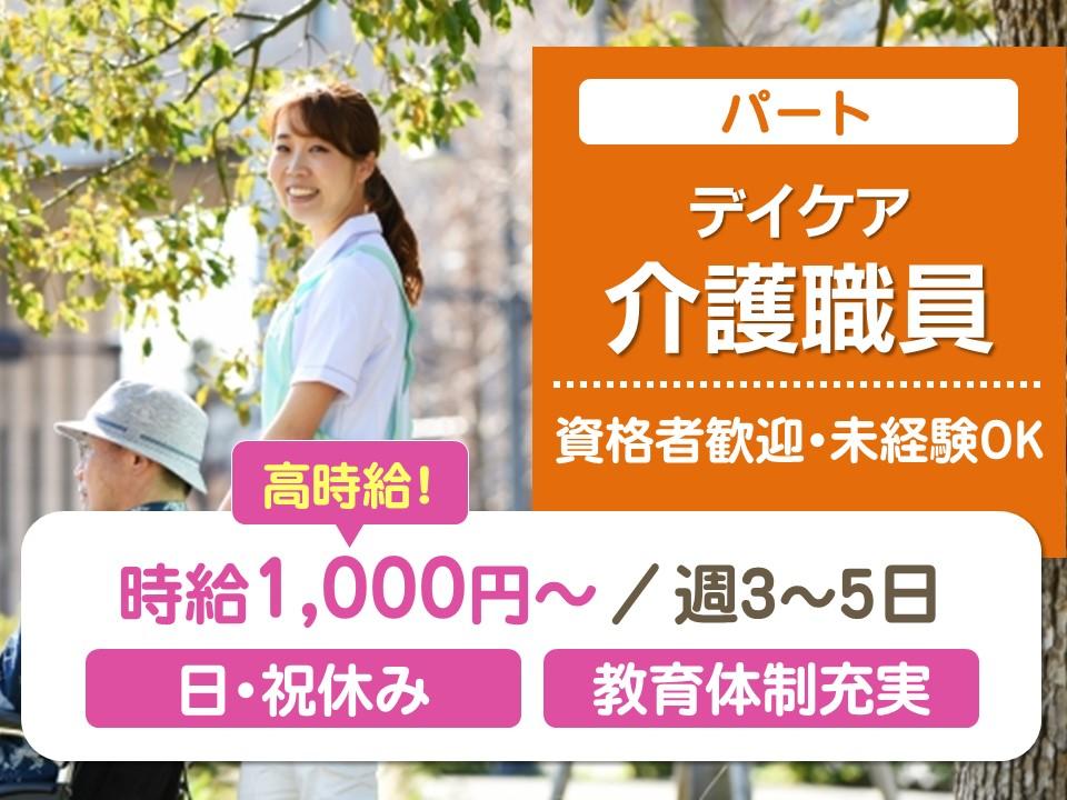【高松市】パート◇デイケアの介護職員☆日祝休み【JOB ID】56051-N-P-BO イメージ