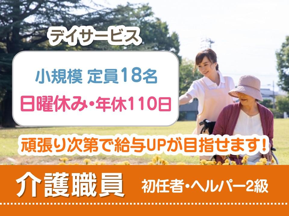 【高松市】正社員◇デイサービスの介護職員☆年休110日【JOB ID】63621-S-F-BO イメージ