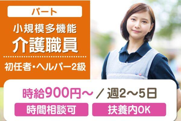 【高松市】パート◇小多機の介護職員☆週2~5日【JOB ID】64331-S-P-YK イメージ