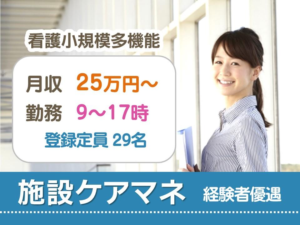 【高松市】正社員◇看多機の施設ケアマネ☆月収25万~【JOB ID】64831-K-F-BO イメージ