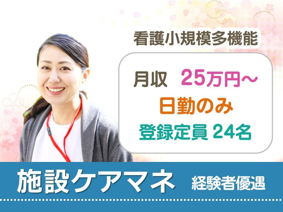 【高松市】正社員◇看多機の施設ケアマネ☆月収25万~【JOB ID】64841-K-F-KI イメージ