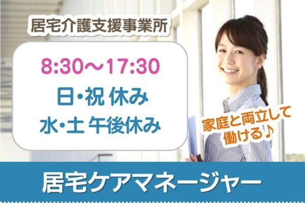 【高松市】正社員◇居宅ケアマネ☆日祝休み【JOB ID】63181-N-F-BO イメージ