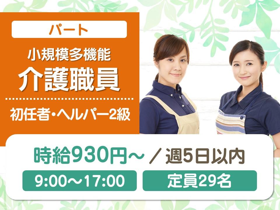 【高松市】パート◇小多機の介護職員☆9~17時【JOB ID】64751-K-P-BO イメージ