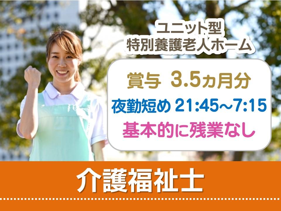 【高松市】正社員◇ユニット型特養の介護福祉士☆賞与3.5ヵ月【JOB ID】67741-S-F-KI イメージ