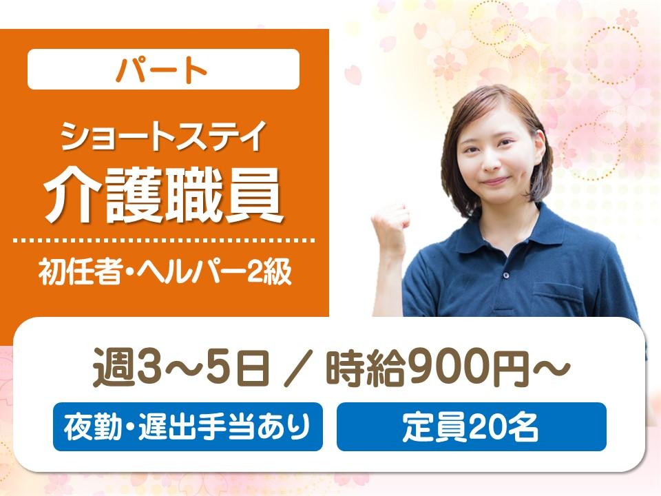 【さぬき市】パート◇ショートステイの介護職員☆週3~5日【JOB ID】65251-N-P-BO イメージ