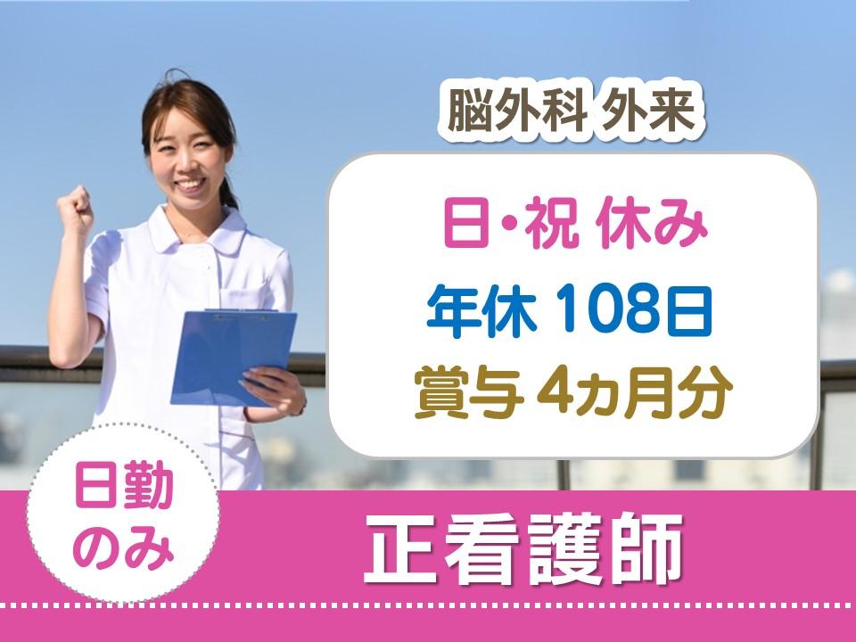 【高松市】正社員◇脳外科外来の正看護師☆日祝休み【JOB ID】65501-S-F-BO イメージ