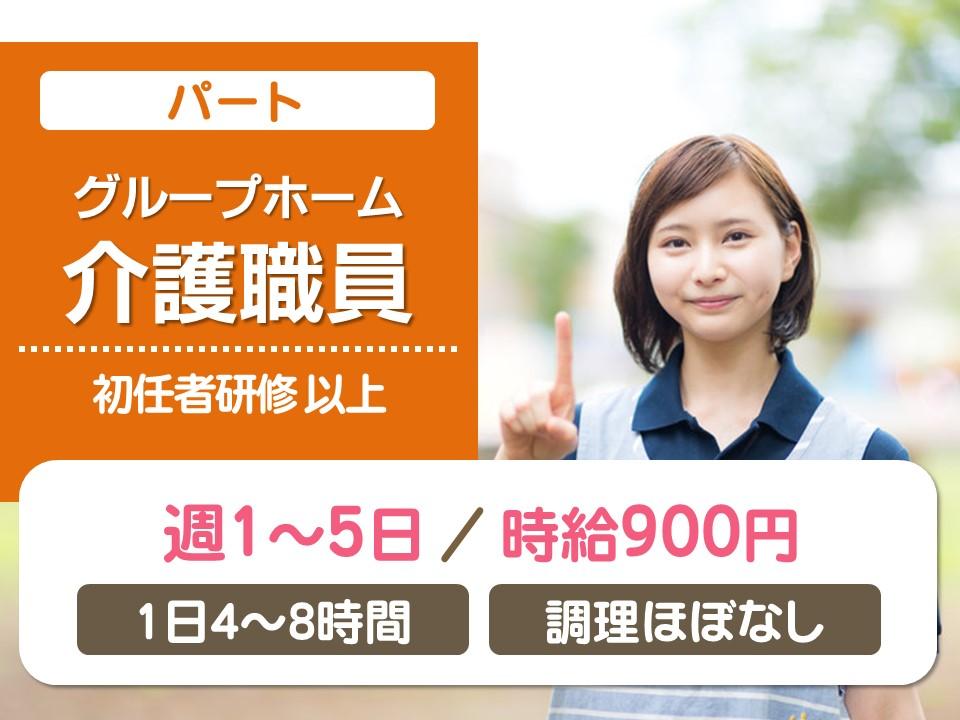 【高松市】パート◇グループホームの介護職員☆時給900円【JOB ID】65451-S-P-BO イメージ