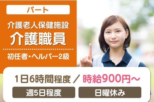 【高松市】パート◇老健の介護職員☆時給900円~【JOB ID】65671-J-P-BO イメージ
