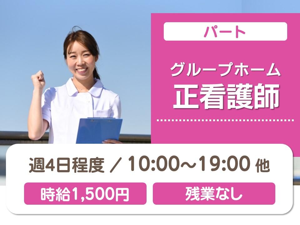 【高松市】パート◇グループホームの正看護師☆10~19時【JOB ID】66031-S-P-BO イメージ