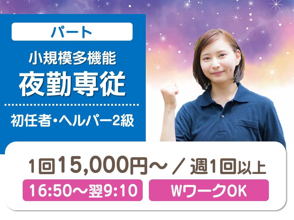 【高松市】パート◇小多機の夜勤専従☆WワークOK【JOB ID】66341-K-P-YK イメージ