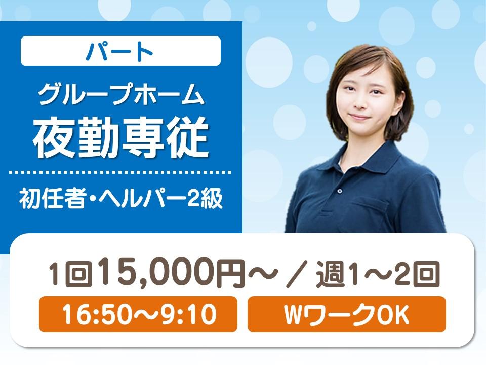 【高松市】パート◇グループホームの夜勤専従☆WワークOK【JOB ID】65141-K-P-YK イメージ