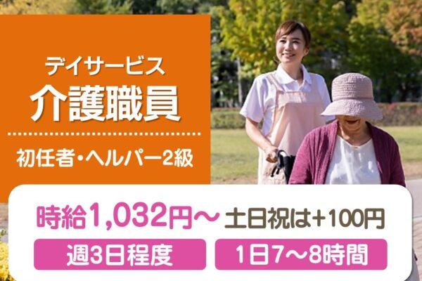 【高松市】パート◇デイサービスの介護職員☆週3日程度【JOB ID】66831-K-P-BO イメージ