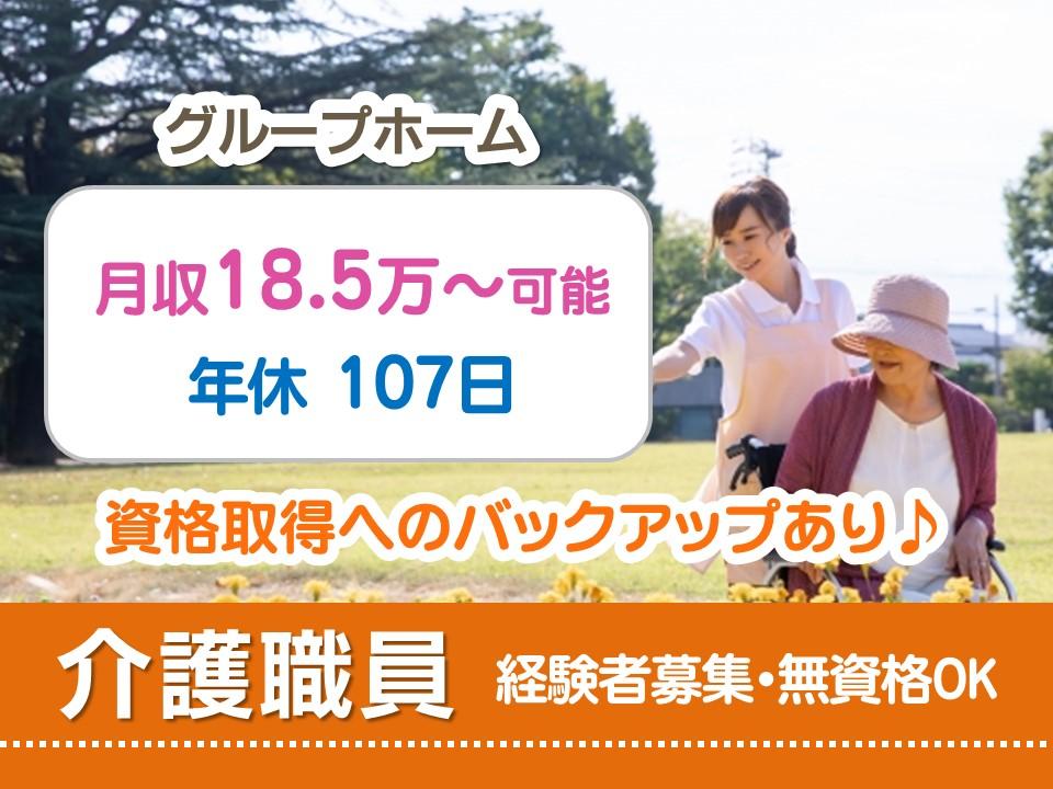 【高松市】正社員◇グループホームの介護職員☆無資格可【JOB ID】66881-S-F-BO イメージ