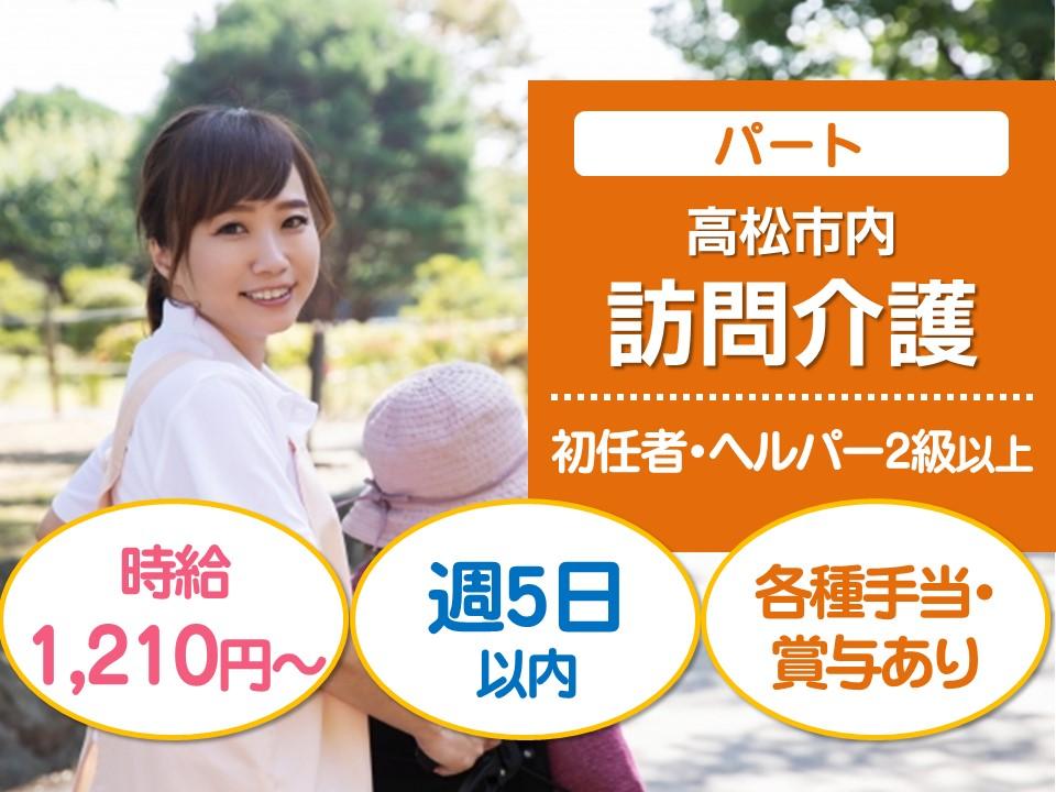 【高松市】パート◇訪問介護員☆時給1,210円~【JOB ID】66911-H-P-BO イメージ