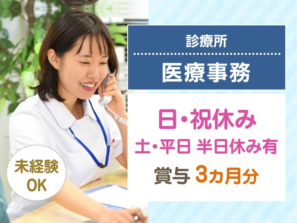 【高松市】正社員◇診療所の医療事務☆日祝休み【JOB ID】67721-H-F-BO イメージ