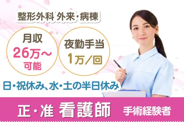 【高松市】正社員◇整形外科の正・准看護師☆日祝休み【JOB ID】67921-S-F-SIN イメージ