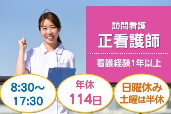 【高松市】正社員◇訪問看護の正看護師☆年休114日【JOB ID】66081-U-F-SIN イメージ