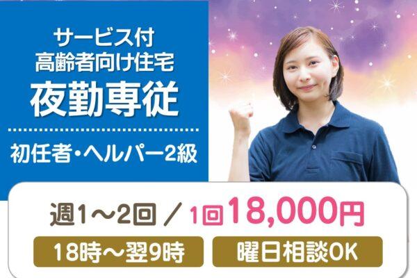 【高松市】パート◇サ高住の夜勤専従☆1回18000円【JOB ID】64001-T-P-YK イメージ
