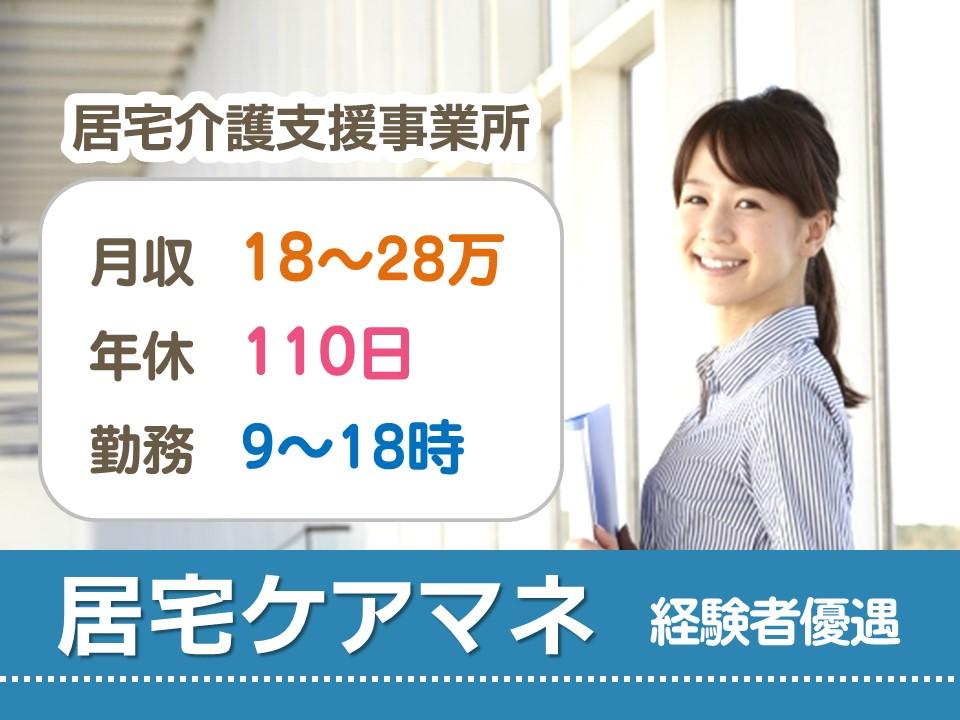 【観音寺市】正社員◇居宅ケアマネ☆年休110日【JOB ID】59241-M-F-BO イメージ