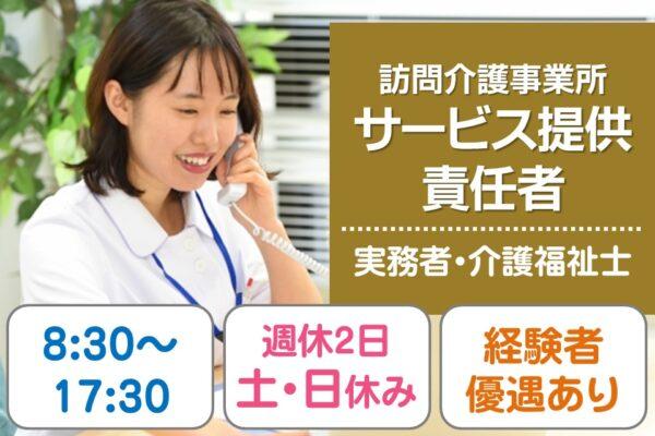 【高松市】正社員◇サービス提供責任者☆土日休み【JOB ID】68231-K-F-BO イメージ